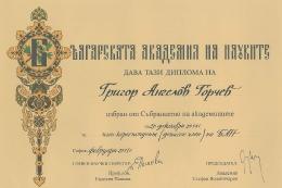 Чл.-кор. проф. д-р Григор Горчев, д.м.н._2