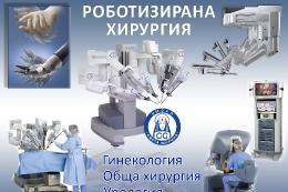 Роботизирана хирургия_9